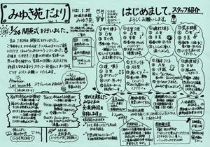 みゆき苑だより Vol.1<br />(H21.1.27発行)