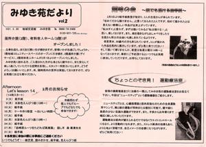 みゆき苑だより Vol.2<br />(H21.2.20発行)