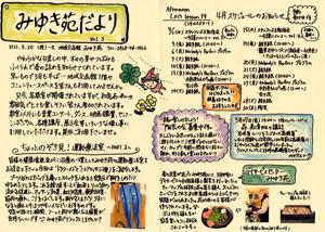 みゆき苑だより Vol.3<br />(H21.3.20発行)