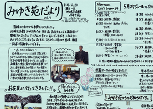みゆき苑だより Vol.4<br />(H21.4.20発行)