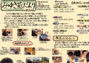 みゆき苑だより Vol.5<br />(H21.5.20発行)