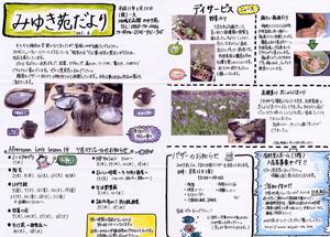 みゆき苑だより Vol.6<br />(H21.6.20発行)