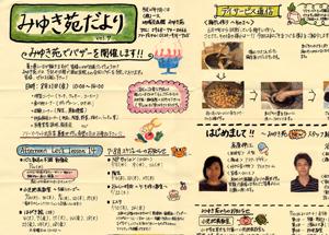 みゆき苑だより Vol.7<br />(H21.7.21発行)