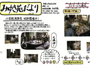 みゆき苑だより Vol.8<br />(H21.8.20発行)