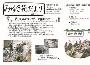 みゆき苑だより Vol.9<br />(H21.9.20発行)