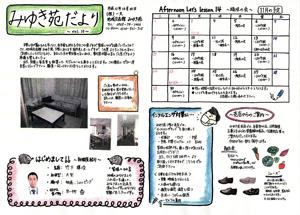 みゆき苑だより Vol.10<br />(H21.10.28発行)