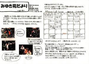 みゆき苑だより Vol.11<br />(H21.12.03発行)