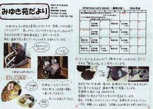 みゆき苑だより Vol.12<br />(H21.12.22発行)