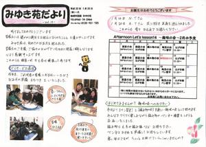 みゆき苑だより Vol.13<br />(H22.1.20発行)