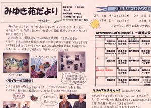 みゆき苑だより Vol.14<br />(H22.2.25発行)