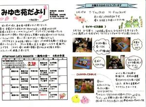 みゆき苑だより Vol.15<br />(H22.3.31発行)