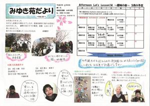 みゆき苑だより Vol.16<br />(H22.4.発行)