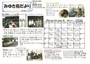 みゆき苑だより Vol.18<br />(H22.6.発行)