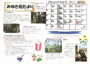 みゆき苑だより Vol.19<br />(H22.7.発行)