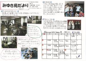みゆき苑だより Vol.20<br />(H22.8.発行)
