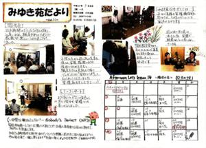 みゆき苑だより Vol.21<br />(H22.9.発行)